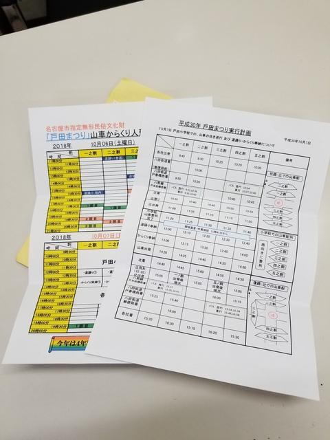 戸田まつり2018.jpg